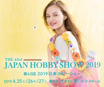 第43回 2019 日本ホビーショー